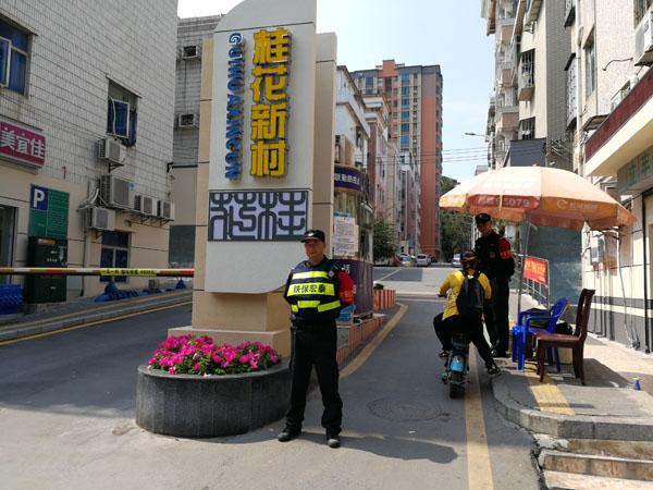 桂花新村小区