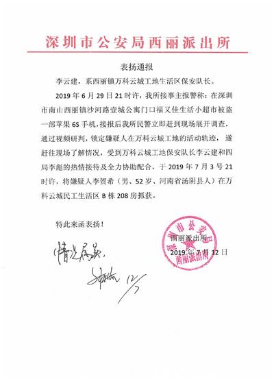 深圳市公安局西丽派出所通报表扬我司保安员