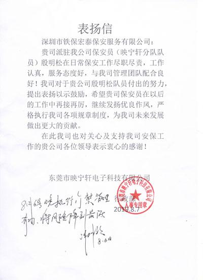 我司铁保宏泰映宁轩分队保安队员获客户致信表扬