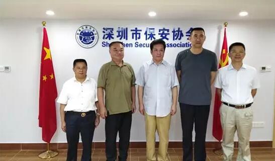 深圳市局老领导莅临保安协会指导工作