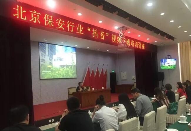 """北京保安协会开展宣传""""抖音""""视频编辑讲座培训"""