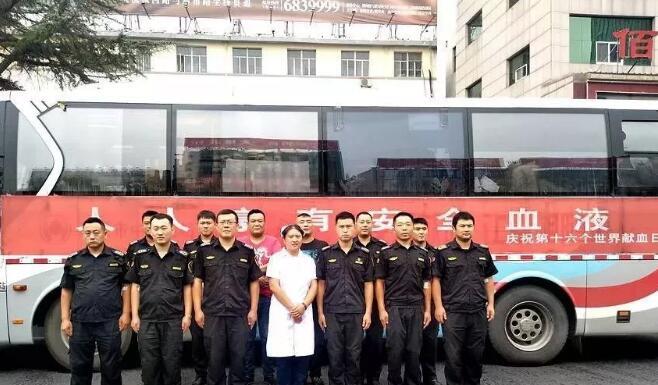 铁保宏泰保安为山东泰山保安公司开展的无偿献血活动点赞