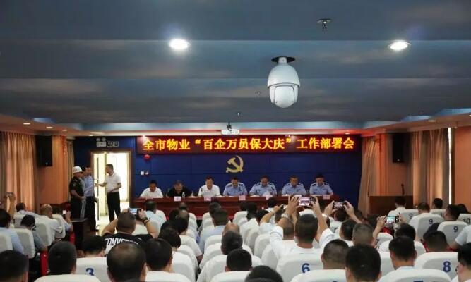 深圳市局召开物业企业服务大庆安保工作动员会