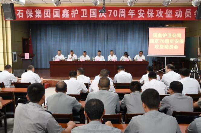 石保集团国鑫护卫公司庆70周年安保攻坚动员会