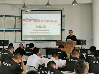 保大庆、讲奉献、我为深圳巡一段动员大会
