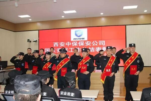 西安中保保安公司召开国庆安保工作总结表彰大会