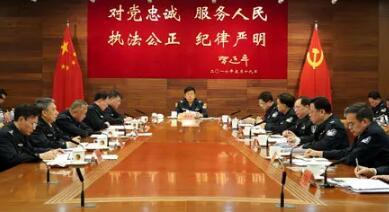 赵克志主持召开公安部党委会议认真学习习近平总书记讲话精神