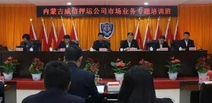 内蒙古威信押运公司组织开展市场营销技能培训
