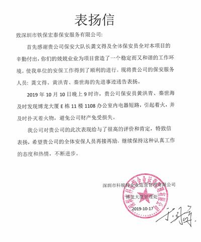 深圳市科锐特致信表扬我司保安员
