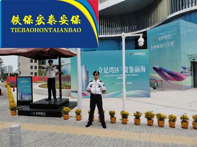 祝贺我司保安入驻深圳前海金融中心