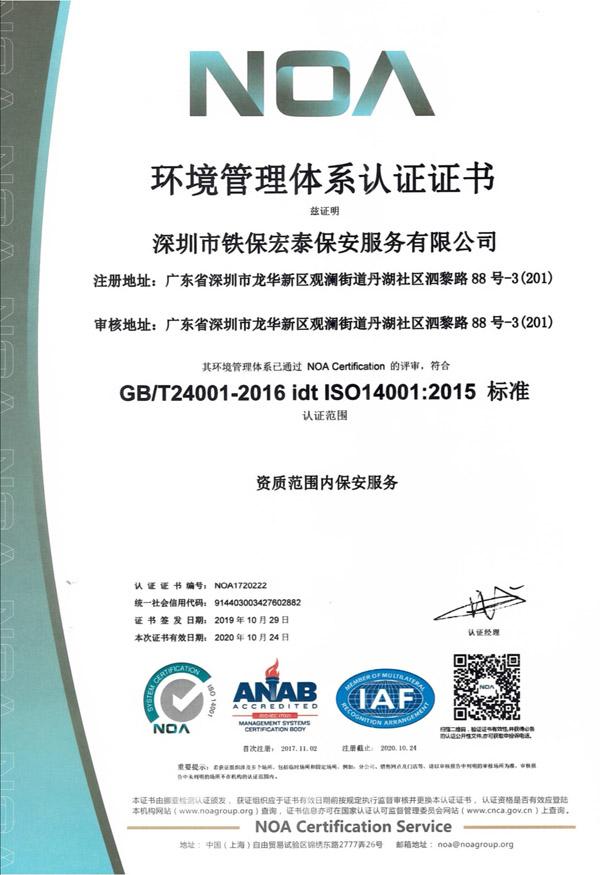 环境管理证