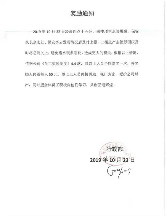 深圳市和美科技致信表扬奖励我司保安员