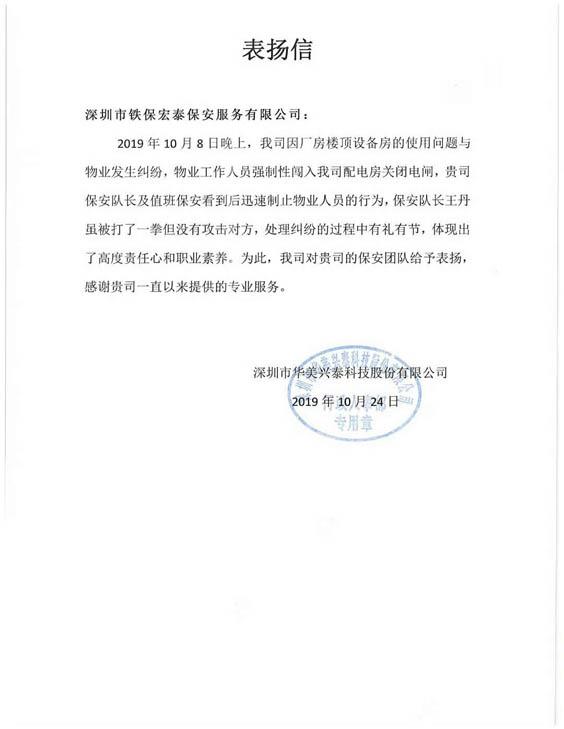 深圳市华美兴泰致信表扬我司保安员责任心强