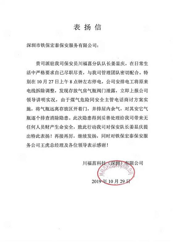 深圳川福菖科技表扬我司保安员工作尽心尽责
