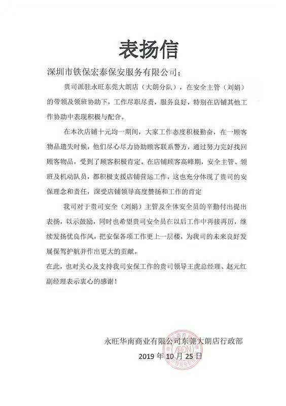 永旺商业致信表扬我司铁保宏泰安全员刘娟