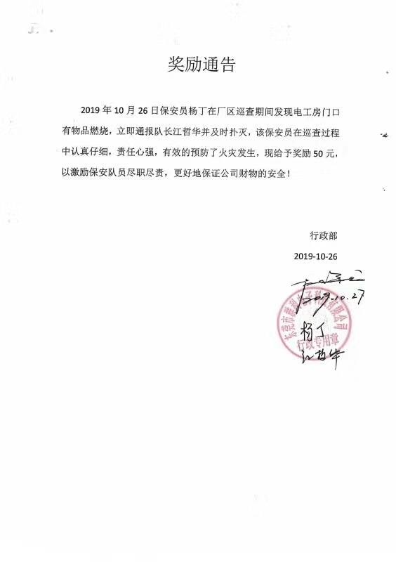 东莞市群利电子致信表扬奖励我司保安员杨丁