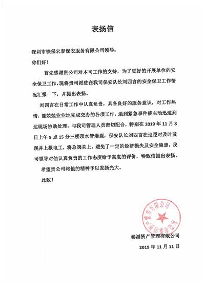 泰滔资产管理公司致信表扬我司保安员刘四言