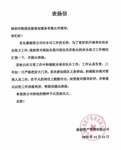泰滔资产管理公司致信表扬我司保安员苏秋白