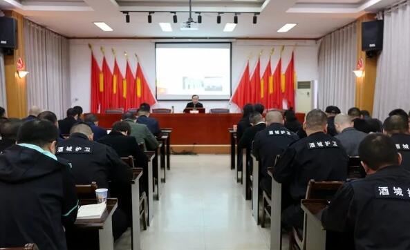 泸州保安公司开展学习党十九届四中全会精神会议