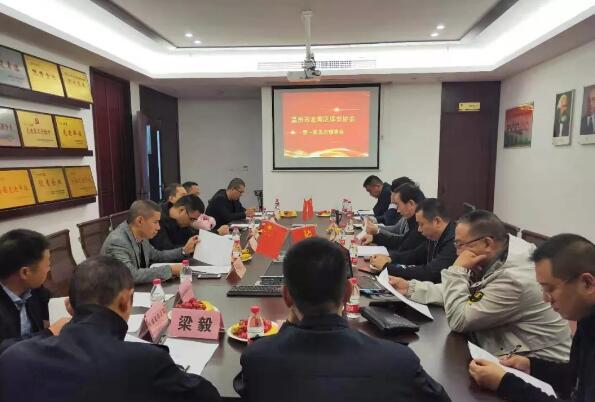 温州市龙湾区保安协会召开第一届五次理事会议
