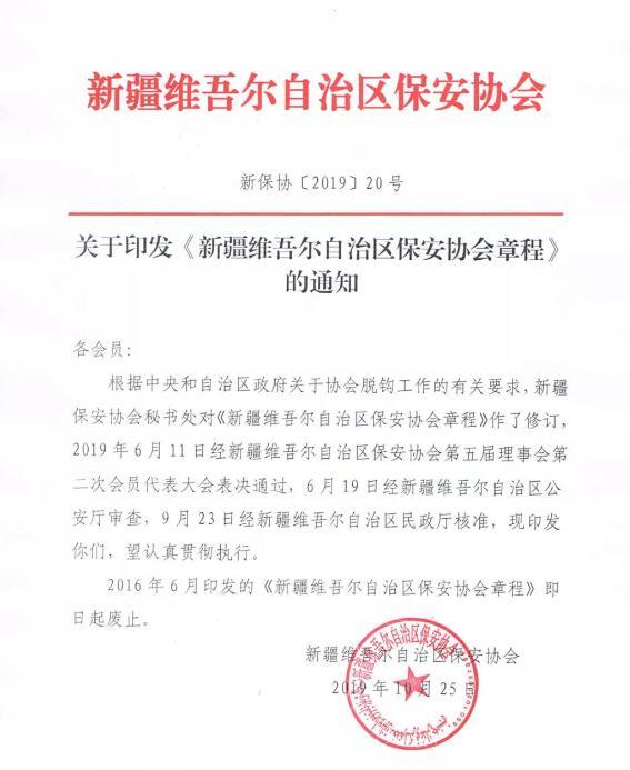 新疆维吾尔自治区保安印发《新疆维吾尔自治区保安协会章程》