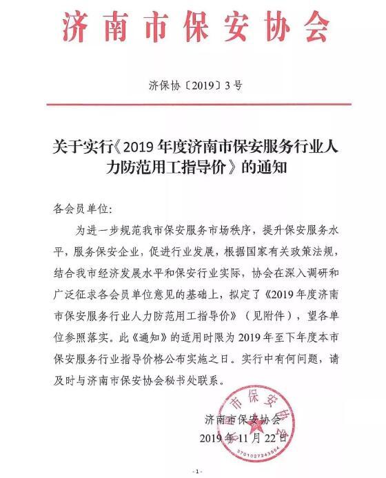 2019年度济南市保安服务行业人力指导价格