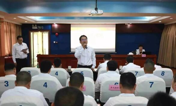 湖南保安公司召开2019年度党员领导干部警示教育大会