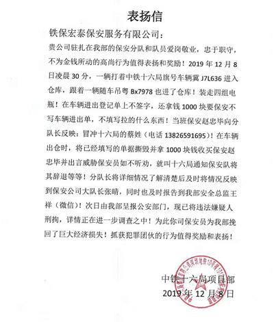中铁十六局致信表扬我司铁保宏泰保安员赵忠毕