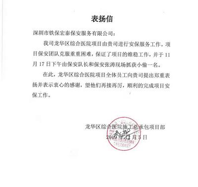 龙华区医院施工项目部致信表扬我司铁保宏泰保安员