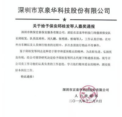 京泉华科技关于给予保安邱桂发等人嘉奖通报