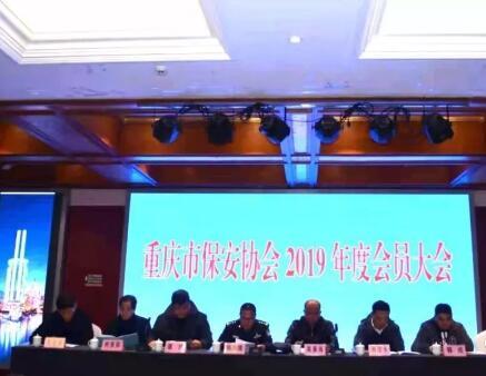 热烈庆祝重庆市保安协会召开2019年度会员大会