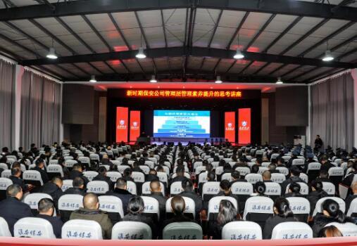 淮安保安公司举办管理层管理素养提升思考讲座