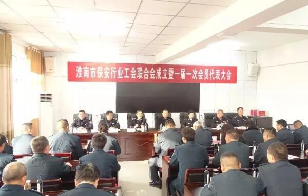 淮南市保安行业工会联合会成立暨一届一次会员代表大会顺利召开