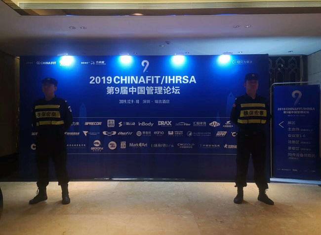 2019CHINAFIT/IHRSA第九届中国管理论坛安保护卫