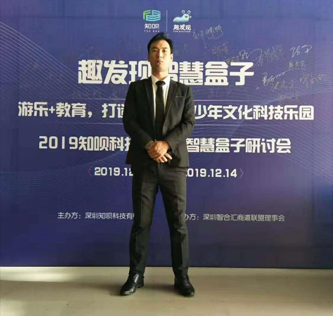 2019知呗科技趣发现智慧盒子研讨会保安护卫