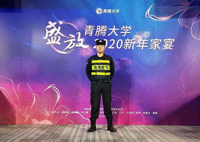 青腾大学2020新年家宴安保护卫任务