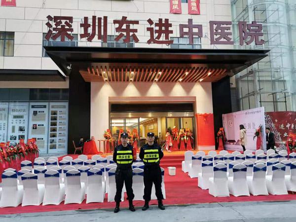 祝贺我司保安与深圳东进中医院成功合作