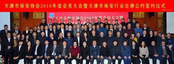 天津市保安协会召开2019年度会员大会与保安行业签约仪式