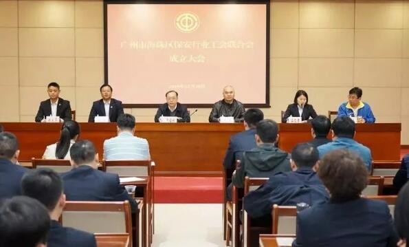 祝贺广州市海珠区保安行业工会联合会成立