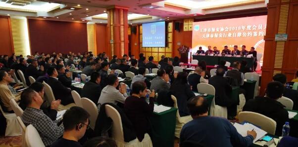 天津市保安协会2019年度会员大会签约仪式圆满结束