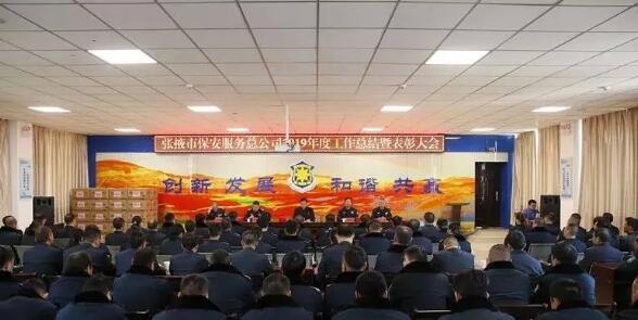 张掖市保安公司召开2019年度工作总结暨表彰大会