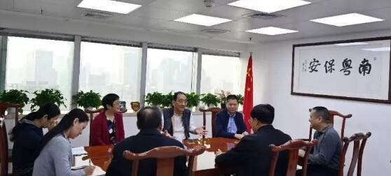 广东省保安协会与广东省警察协会首次开展业务交流会谈