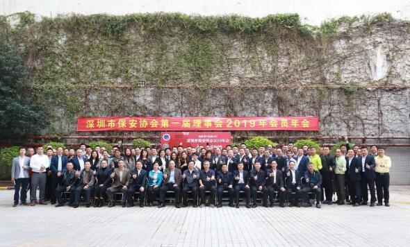 深圳市保安协会召开第一届理事会2019年会员年会