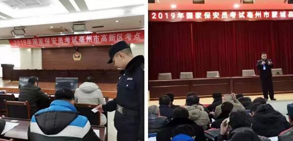 亳州市保安监管部门圆满完成2019国家保安员考试工作