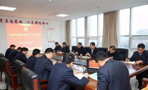 日照保安公司组织召开2020年度安全生产工作会议