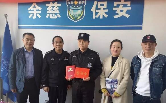 浙江省保安协会对见义勇为保安员进行慰问