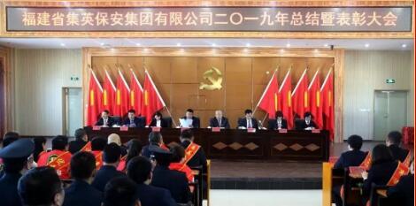 福建省保安公司召开2019年度总结暨表彰大会