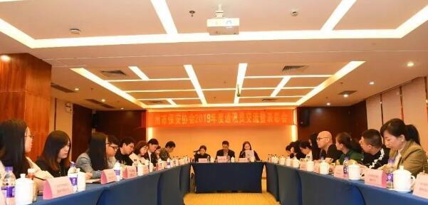 广州市保安协会召开2019年度通讯员交流暨表彰大会