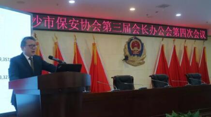 长沙市保安协会召开第三届会长办公会第四次会议