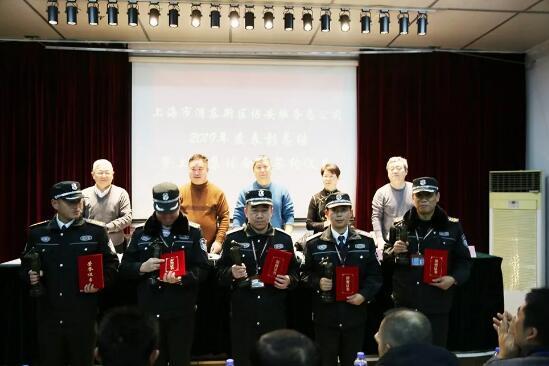 上海浦东保安公司召开2019年度表彰会暨工会集体合同签约仪式
